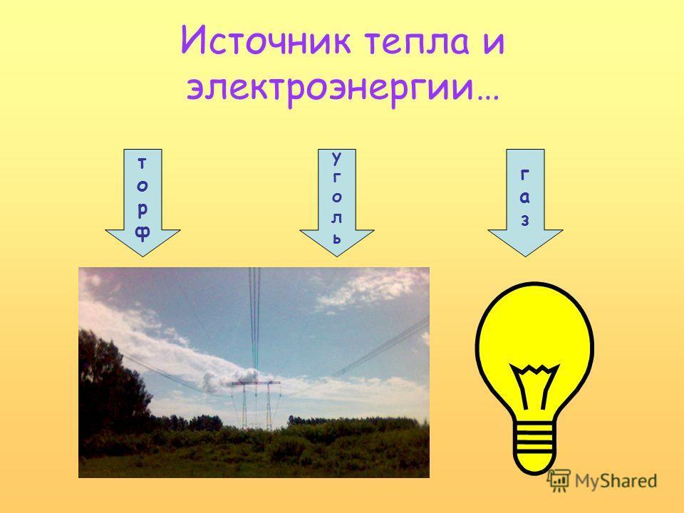 Источник тепла и электроэнергии… торф уголь газ