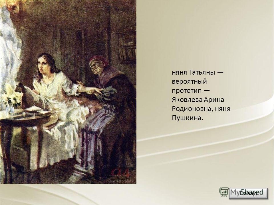 няня Татьяны вероятный прототип Яковлева Арина Родионовна, няня Пушкина. Назад