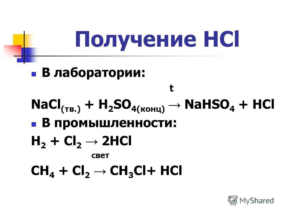 Получение HCl В лаборатории: t NaCl (тв.) + H 2 SO 4(конц) NaHSO 4 + HCl В промышленности: H 2 + Cl 2 2HCl свет CH 4 + Cl 2 CH 3 Cl+ HCl