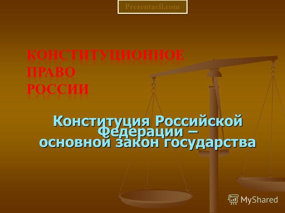 Конституция Российской Федерации – основной закон государства Prezentacii.com
