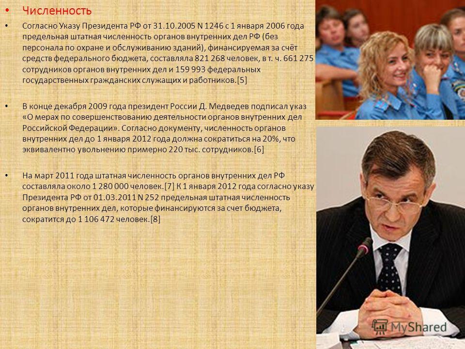 Численность Согласно Указу Президента РФ от 31.10.2005 N 1246 с 1 января 2006 года предельная штатная численность органов внутренних дел РФ (без персонала по охране и обслуживанию зданий), финансируемая за счёт средств федерального бюджета, составлял