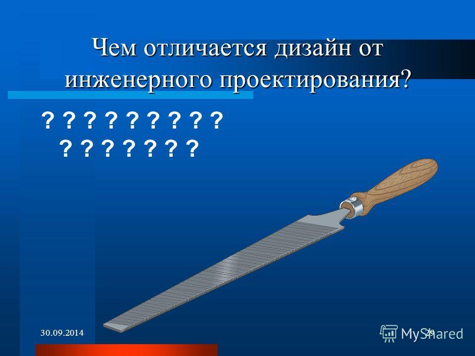 30.09.201429 Чем отличается дизайн от инженерного проектирования? ? ? ? ? ? ? ? ?