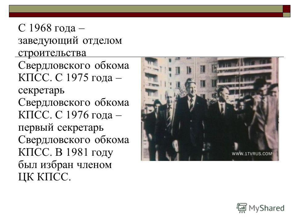 С 1968 года – заведующий отделом строительства Свердловского обкома КПСС. С 1975 года – секретарь Свердловского обкома КПСС. С 1976 года – первый секретарь Свердловского обкома КПСС. В 1981 году был избран членом ЦК КПСС.