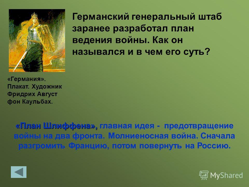 Санкт-Петербург был переименован в Петроград В первые годы войны на волне антигерманских настроений в обществе указом царя этот город был переименован. О чем идет речь?