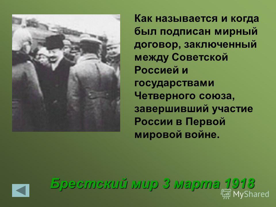 Брусиловский прорыв Как называется наступление войск русского Юго-Западного фронта в мае 1916 года, в котором русские войска прорвали позиционную оборону австро-венгерских войск?