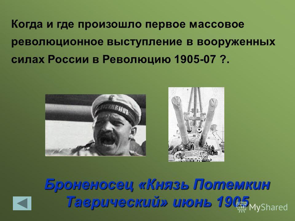 Ленский расстрел, 4 апреля 1912 В каком году произошел расстрел войсками мирного шествия забастовщиков на золотых приисках. И как называется это событие?