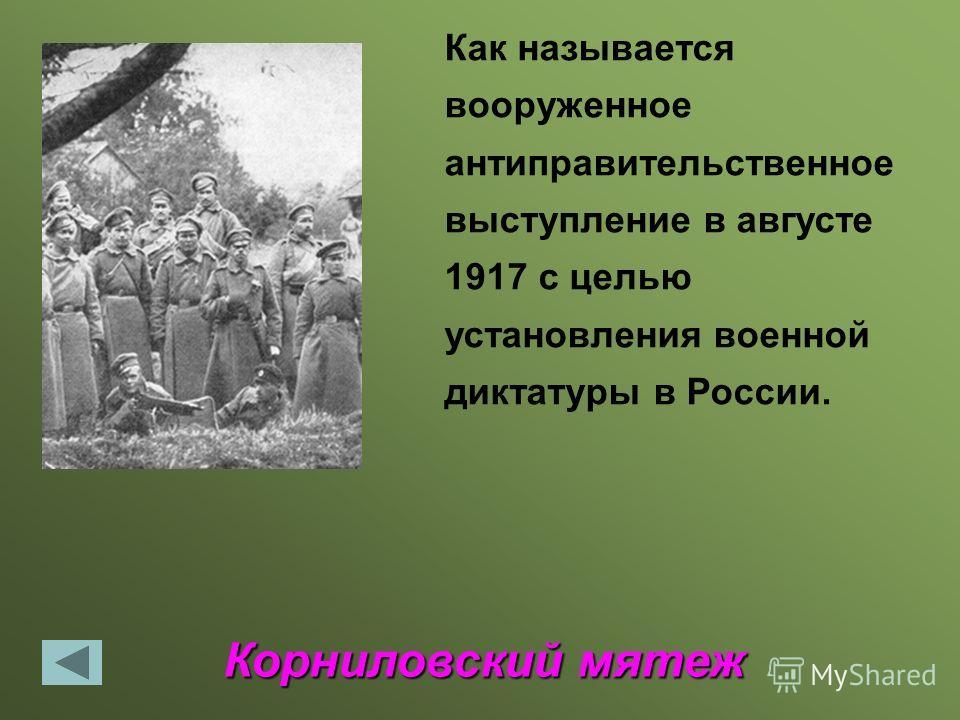 Серебряный век Условное обозначение культурной эпохи в истории России рубежа 19 – 20 вв.