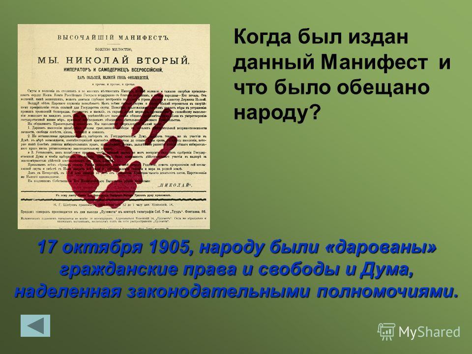 Корниловский мятеж Как называется вооруженное антиправительственное выступление в августе 1917 с целью установления военной диктатуры в России.