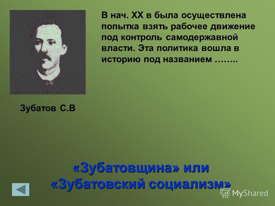 Третьеиюньский переворот 03.06.1907 Правительство было недовольно деятельностью Второй думы, на заседаниях которой дебатировался аграрный вопрос. Николай II распустил ее, одновременно изменив избирательный закон. Это событие вошло в историю под назва