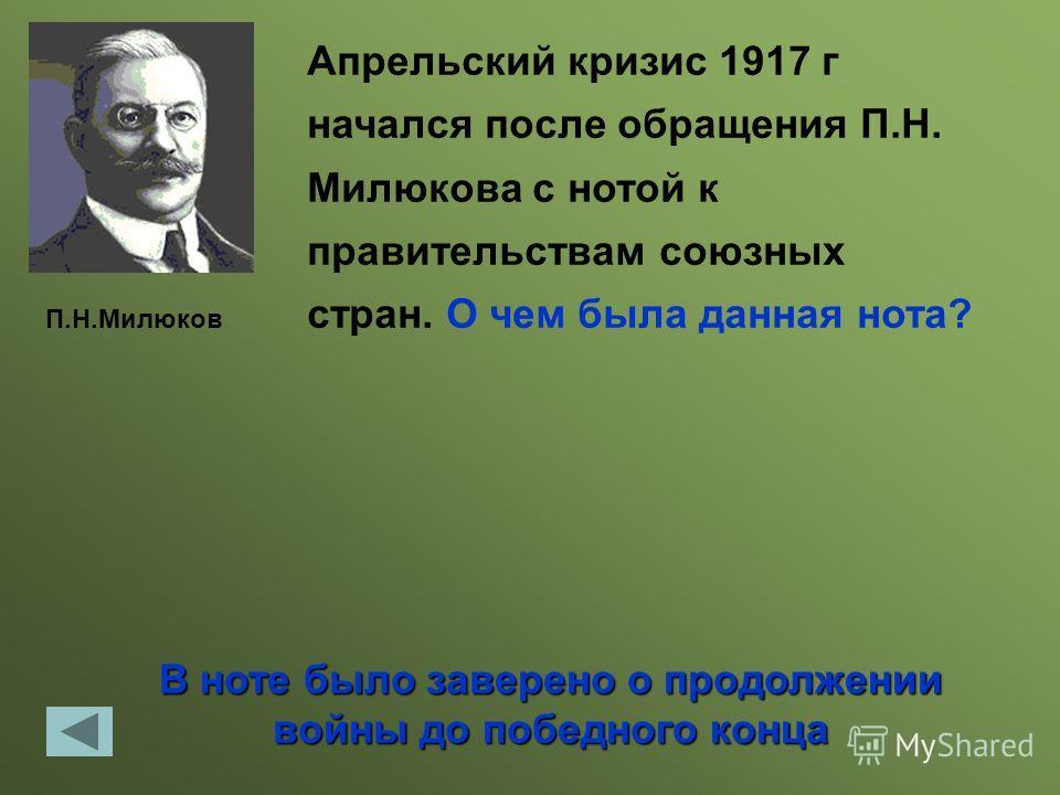 Убийство наследника австро- венгерского престола Франца- Фердинанда Что послужило поводом к Первой мировой войне?