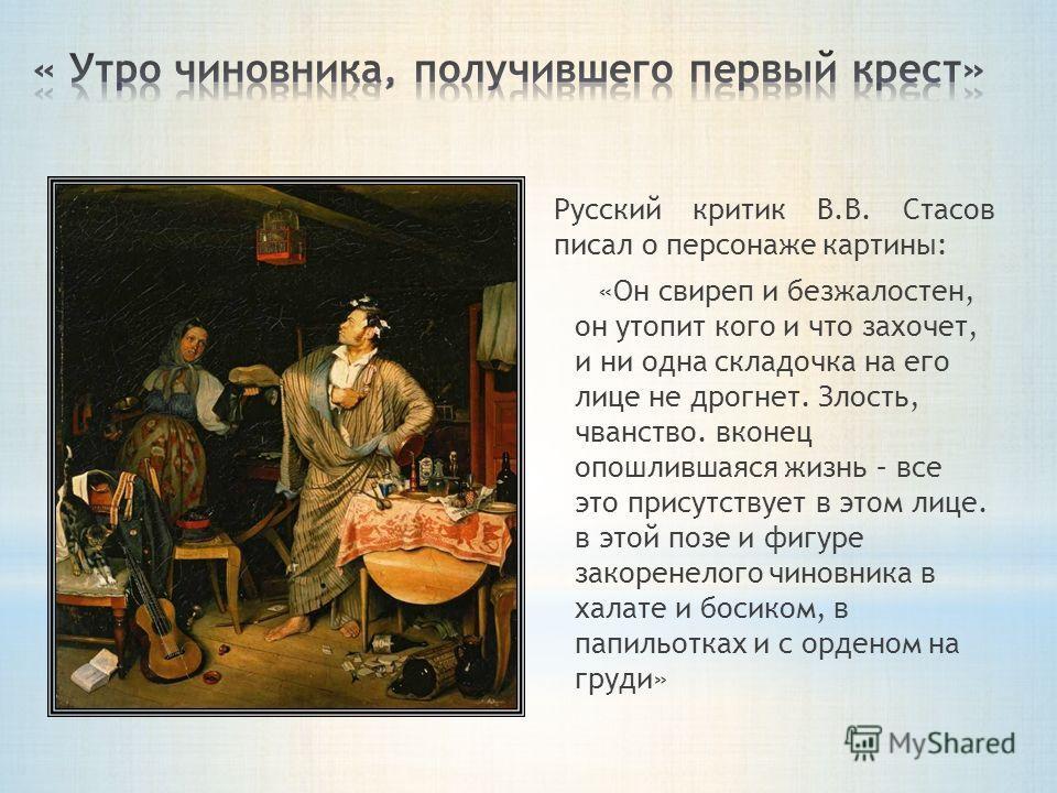 Русский критик В.В. Стасов писал о персонаже картины: «Он свиреп и безжалостен, он утопит кого и что захочет, и ни одна складочка на его лице не дрогнет. Злость, чванство. вконец опошлившаяся жизнь – все это присутствует в этом лице. в этой позе и фи