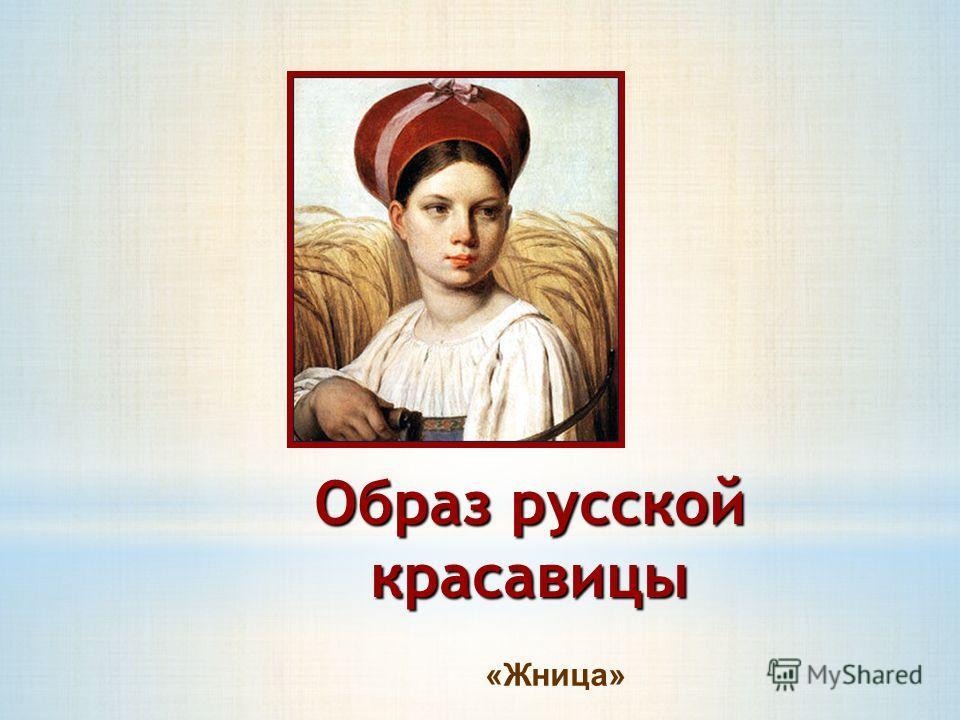 Образ русской красавицы «Жница»
