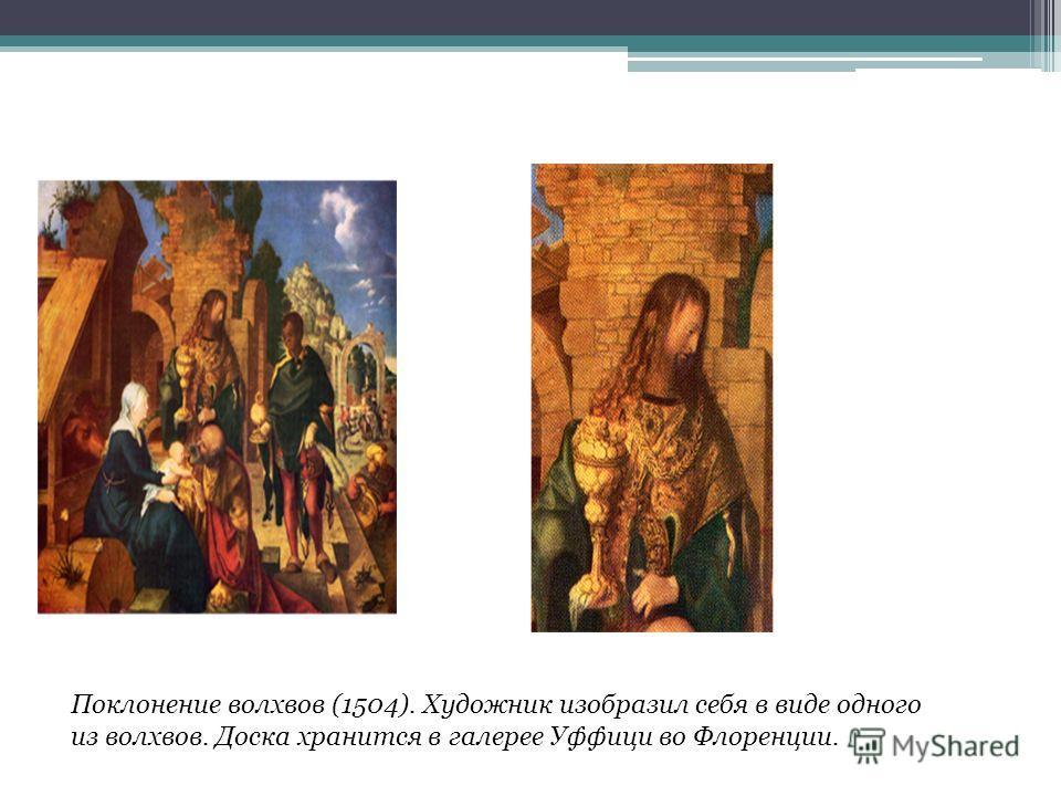 Поклонение волхвов (1504). Художник изобразил себя в виде одного из волхвов. Доска хранится в галерее Уффици во Флоренции.