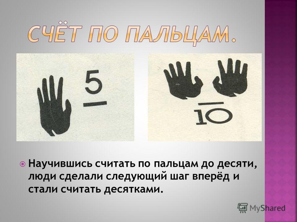 Научившись считать по пальцам до десяти, люди сделали следующий шаг вперёд и стали считать десятками.