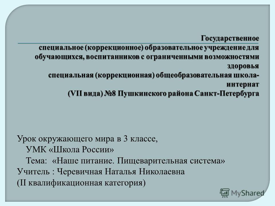 Урок окружающего мира в 3 классе, УМК «Школа России» Тема: «Наше питание. Пищеварительная система» Учитель : Черевичная Наталья Николаевна (II квалификационная категория)