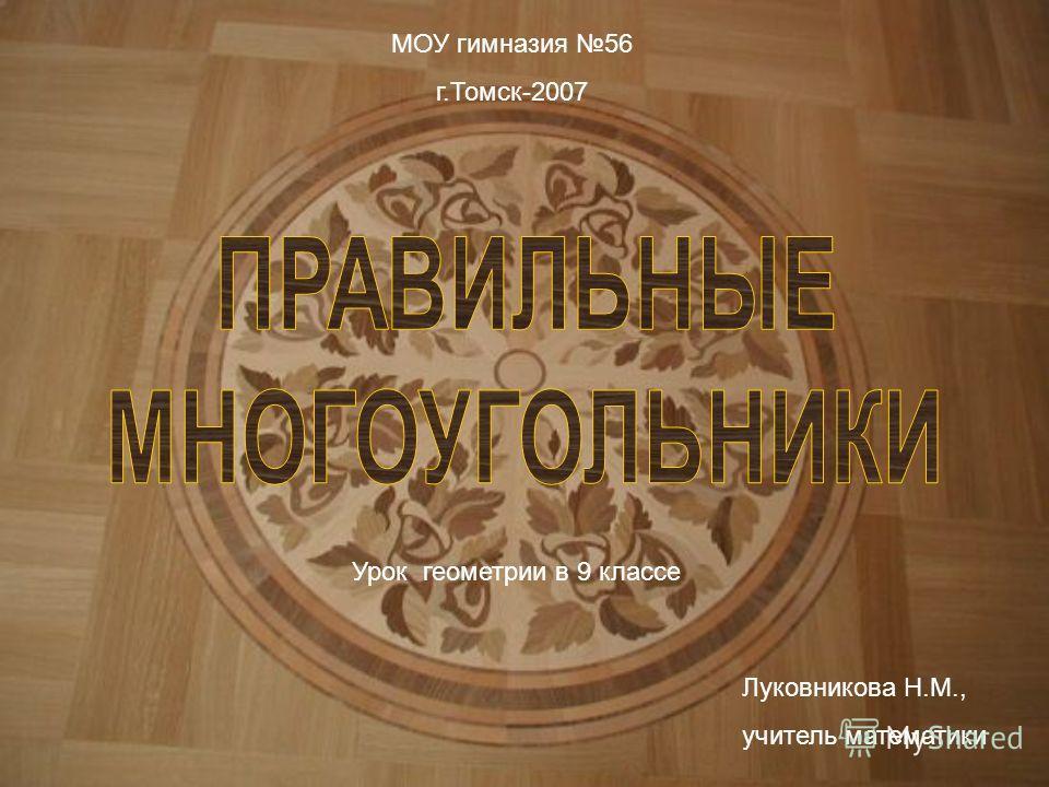 МОУ гимназия 56 г.Томск-2007 Урок геометрии в 9 классе Луковникова Н.М., учитель математики