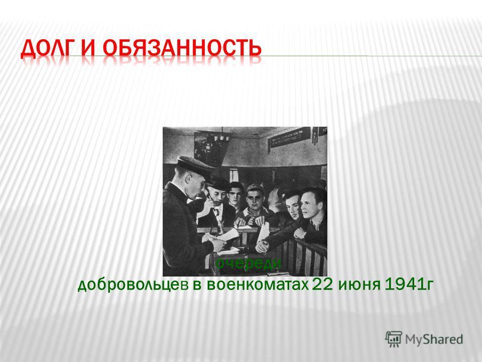 очереди добровольцев в военкоматах 22 июня 1941 г