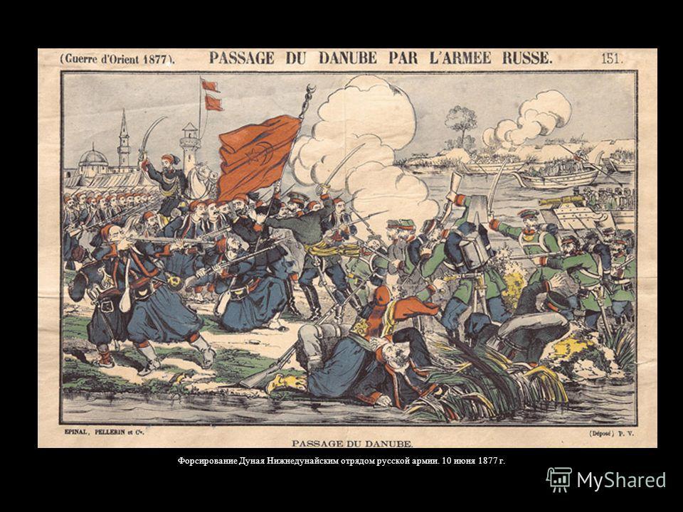 Форсирование Дуная Нижнедунайским отрядом русской армии. 10 июня 1877 г.