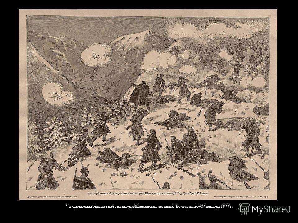 4-я стрелковая бригада идёт на штурм Шипкинских позиций. Болгария, 26–27 декабря 1877 г.