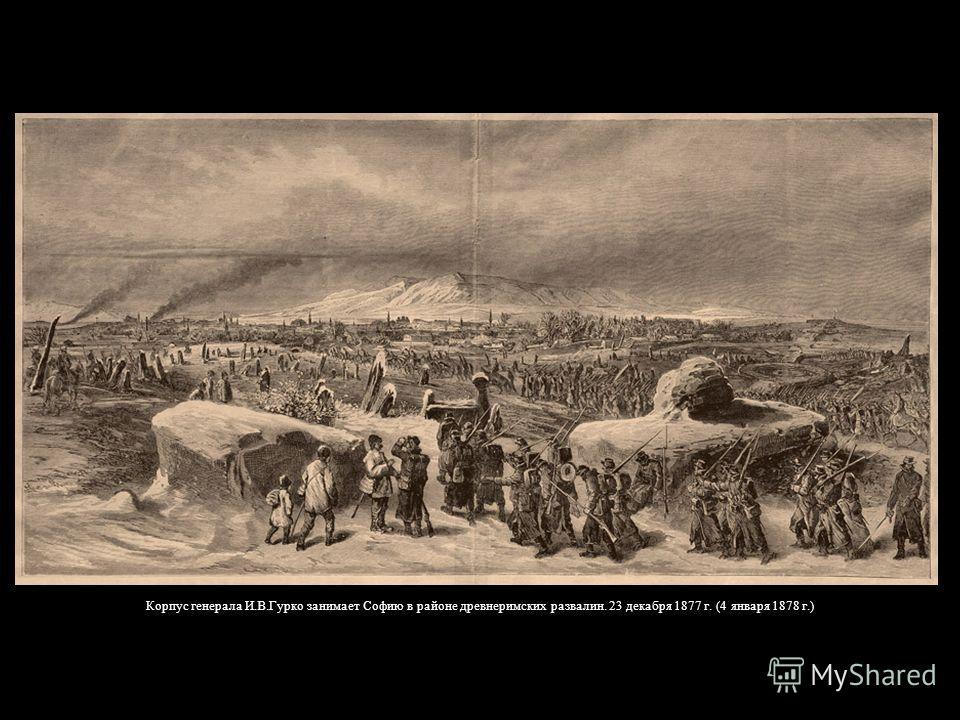 Корпус генерала И.В.Гурко занимает Софию в районе древнеримских развалин. 23 декабря 1877 г. (4 января 1878 г.)