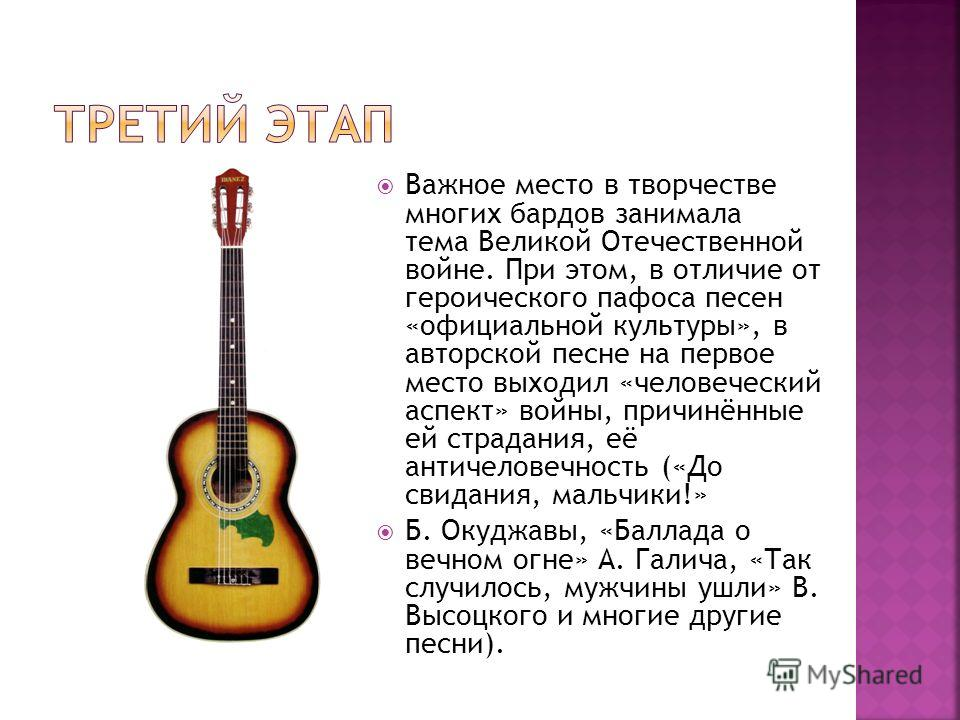 Важное место в творчестве многих бардов занимала тема Великой Отечественной войне. При этом, в отличие от героического пафоса песен «официальной культуры», в авторской песне на первое место выходил «человеческий аспект» войны, причинённые ей страдани