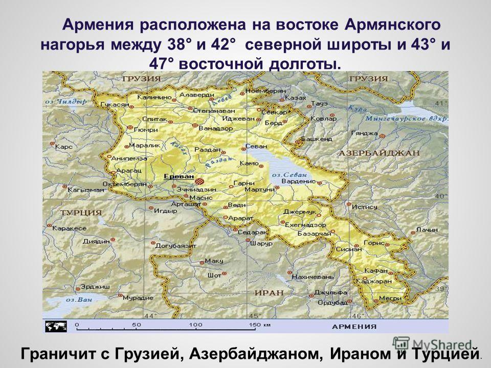 Армения расположена на востоке Армянского нагорья между 38° и 42° северной широты и 43° и 47° восточной долготы. Граничит с Грузией, Азербайджаном, Ираном и Турцией.
