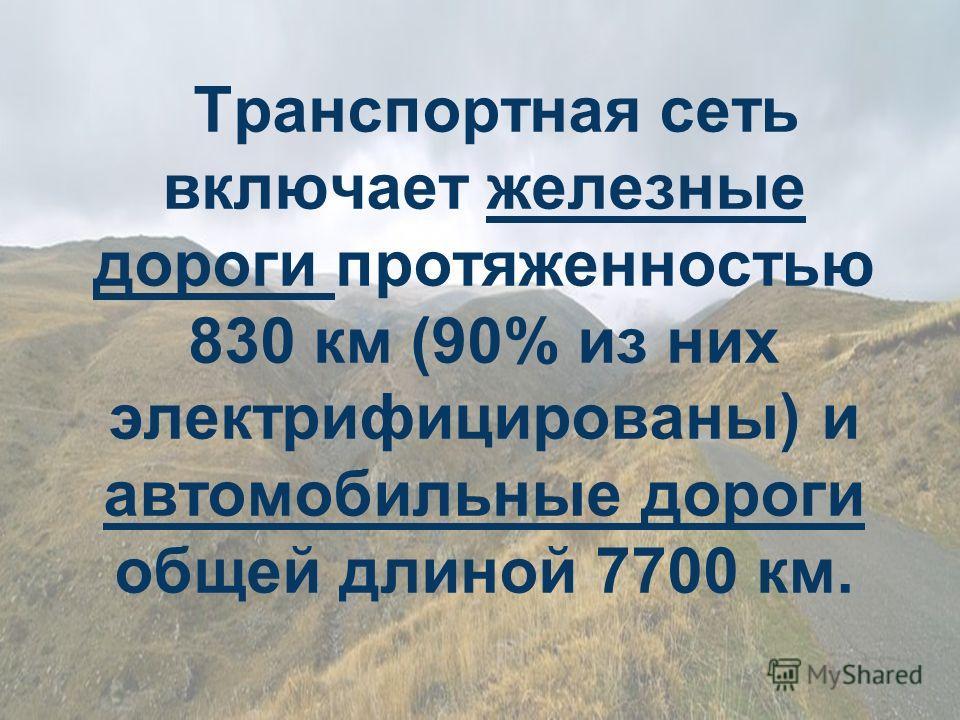 Транспортная сеть включает железные дороги протяженностью 830 км (90% из них электрифицированы) и автомобильные дороги общей длиной 7700 км.