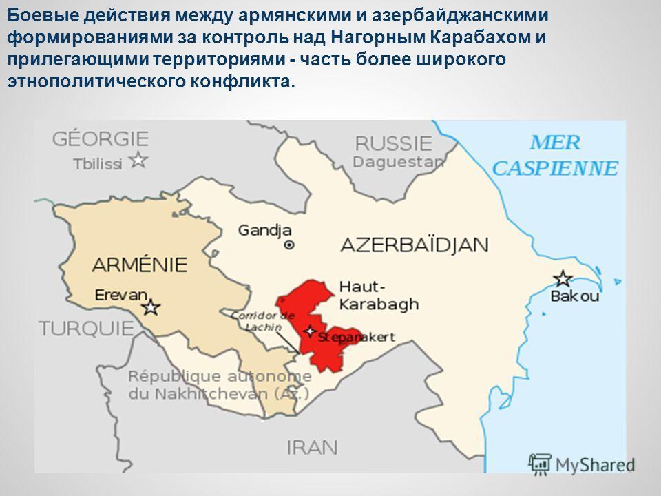 Боевые действия между армянскими и азербайджанскими формированиями за контроль над Нагорным Карабахом и прилегающими территориями - часть более широкого этнополитического конфликта.