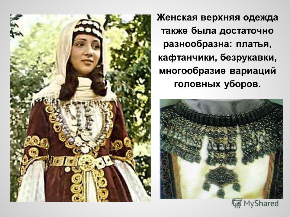 Женская верхняя одежда также была достаточно разнообразна: платья, кафтанчики, безрукавки, многообразие вариаций головных уборов.