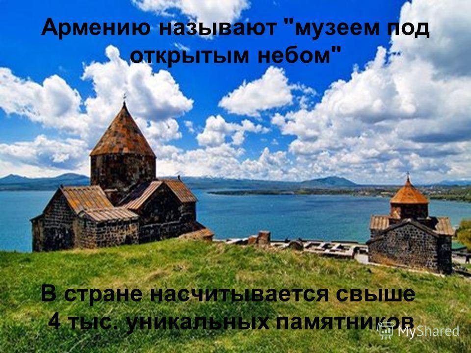 Армению называют музеем под открытым небом В стране насчитывается свыше 4 тыс. уникальных памятников