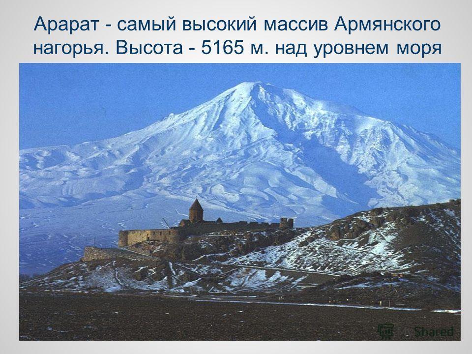 Арарат - самый высокий массив Армянского нагорья. Высота - 5165 м. над уровнем моря