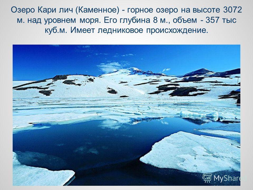 Озеро Кари лич (Каменное) - горное озеро на высоте 3072 м. над уровнем моря. Его глубина 8 м., объем - 357 тыс куб.м. Имеет ледниковое происхождение.