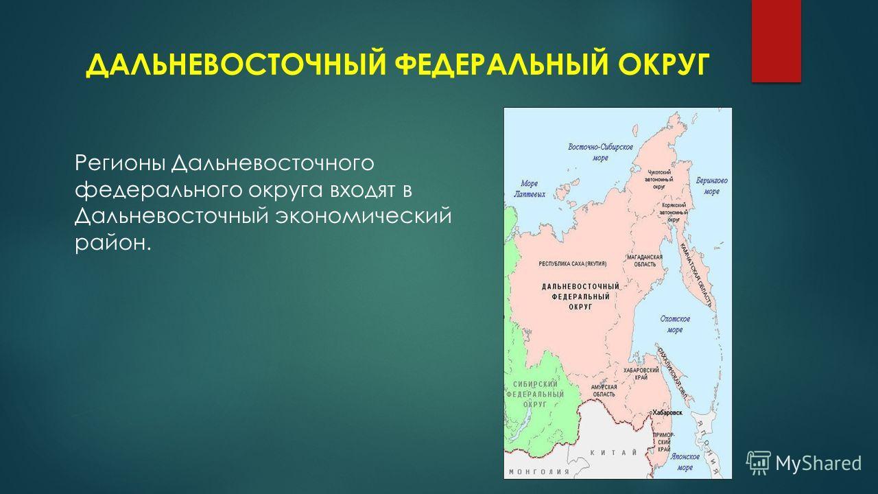 ДАЛЬНЕВОСТОЧНЫЙ ФЕДЕРАЛЬНЫЙ ОКРУГ Регионы Дальневосточного федерального округа входят в Дальневосточный экономический район.