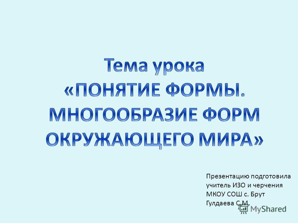 Презентацию подготовила учитель ИЗО и черчения МКОУ СОШ с. Брут Гулдаева С.М.