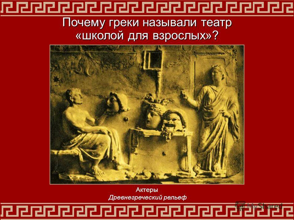 Почему греки называли театр «школой для взрослых»? Актеры Древнегреческий рельеф