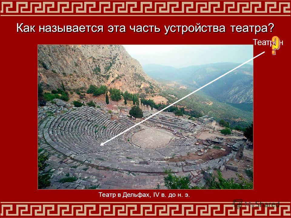 Как называется эта часть устройства театра? Театрон Театр в Дельфах, IV в. до н. э.