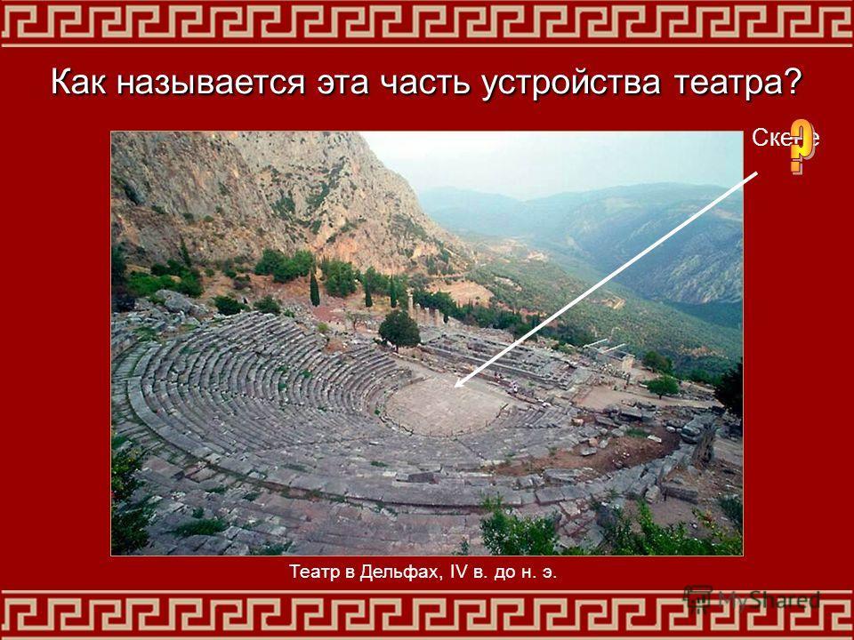 Скене Театр в Дельфах, IV в. до н. э.