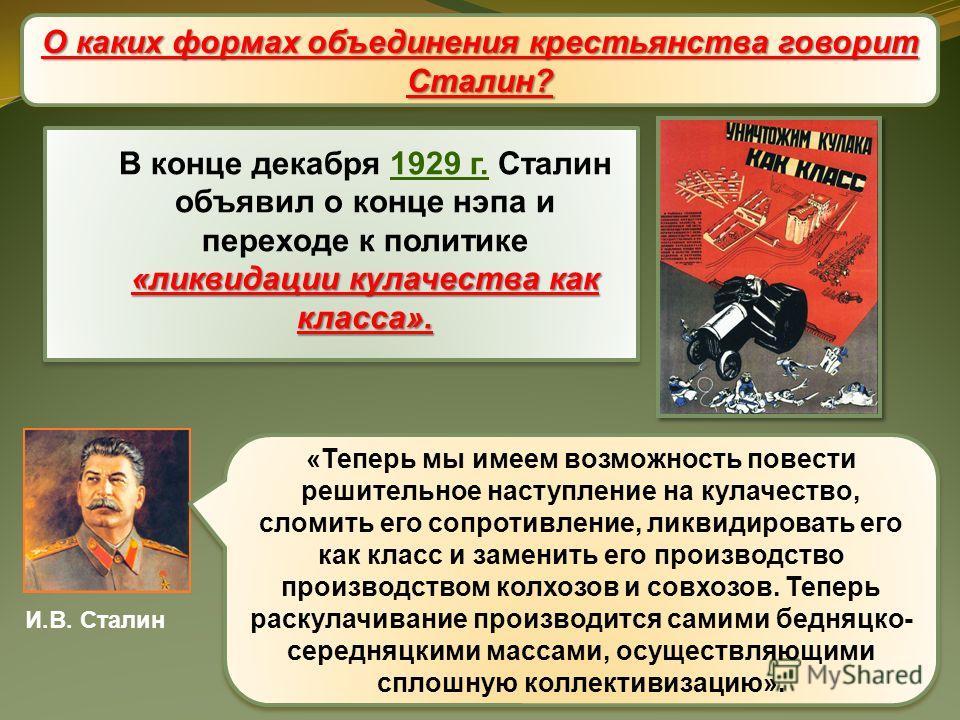 Причины коллективизации «ликвидации кулачества как класса». В конце декабря 1929 г. Сталин объявил о конце нэпа и переходе к политике «ликвидации кулачества как класса». «Теперь мы имеем возможность повести решительное наступление на кулачество, слом