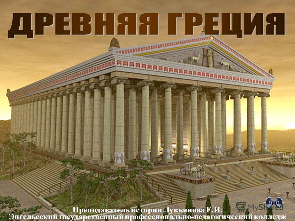 Преподаватель истории Лукьянова Е.И. Энгельсский государственный профессионально-педагогический колледж