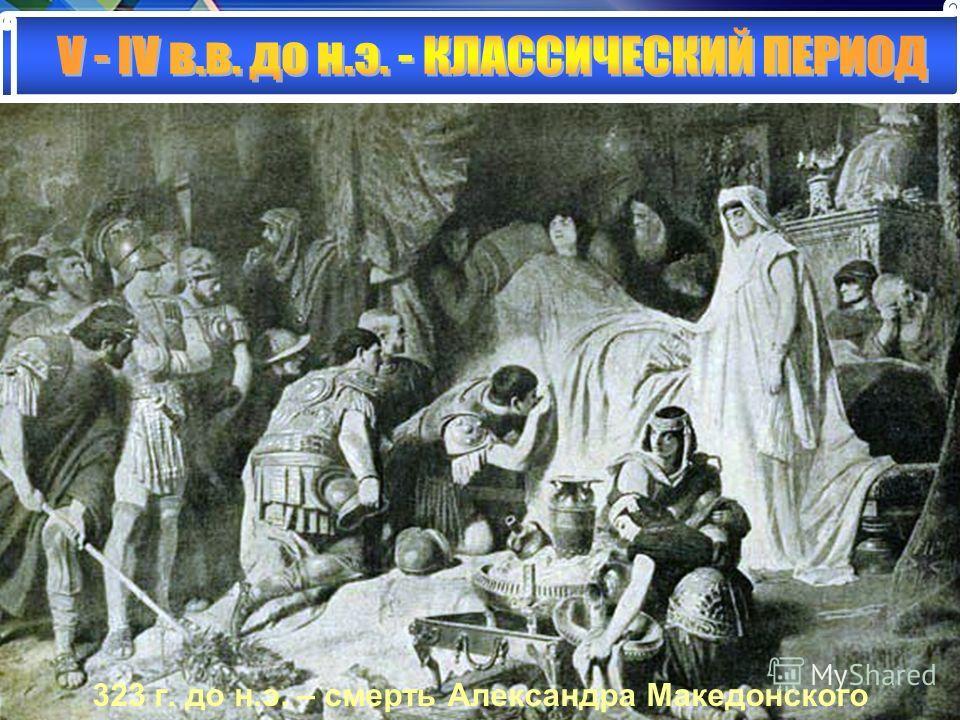 Поход Александра Македонского на Восток 334 г. до н.э. - победа над передовыми отрядами персов на р.Граник р.Граник 333 г. до н.э. – победа при г.Исса над основными силами Дария III Исс 332 г. до н.э. – завоевание Египта ЕГИПЕТ 331 г. до н.э.- сражен