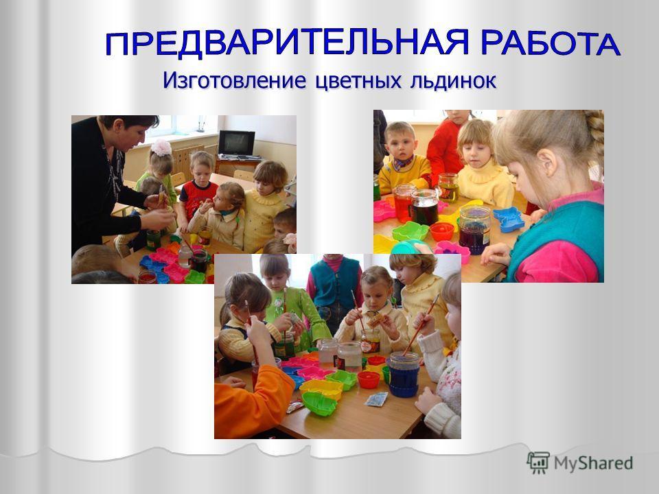 Изготовление цветных льдинок