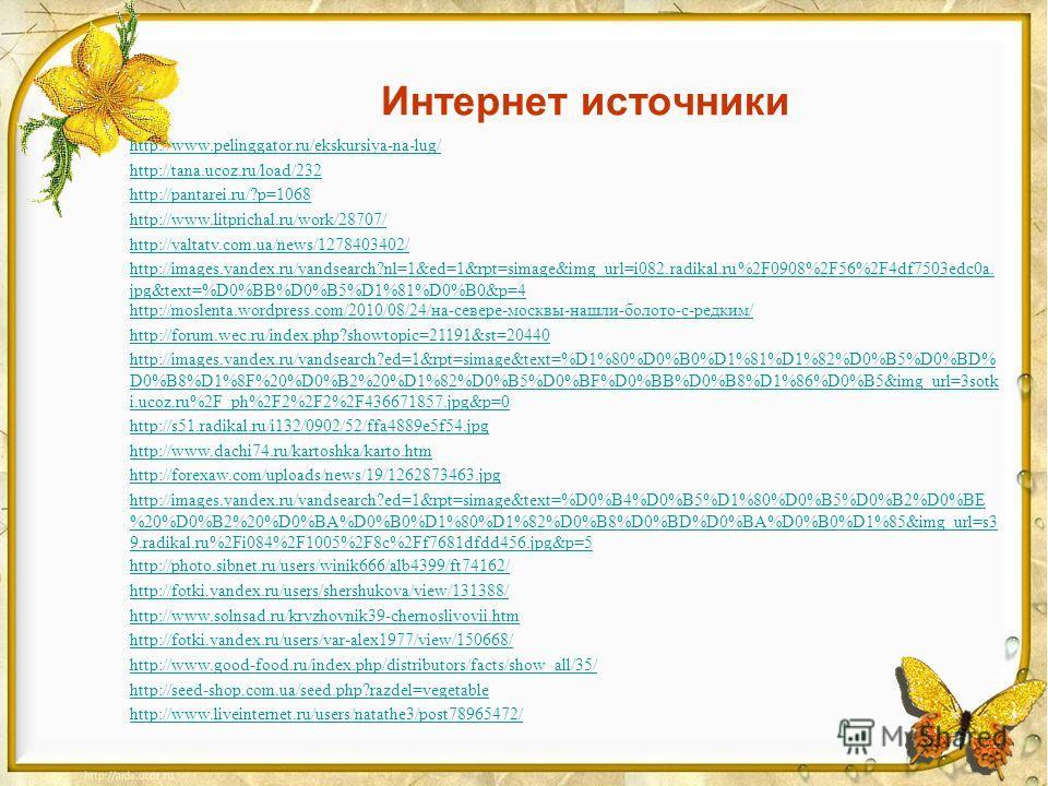 Интернет источники http://www.pelinggator.ru/ekskursiya-na-lug/ http://tana.ucoz.ru/load/232 http://pantarei.ru/?p=1068 http://www.litprichal.ru/work/28707/ http://yaltatv.com.ua/news/1278403402/ http://images.yandex.ru/yandsearch?nl=1&ed=1&rpt=simag