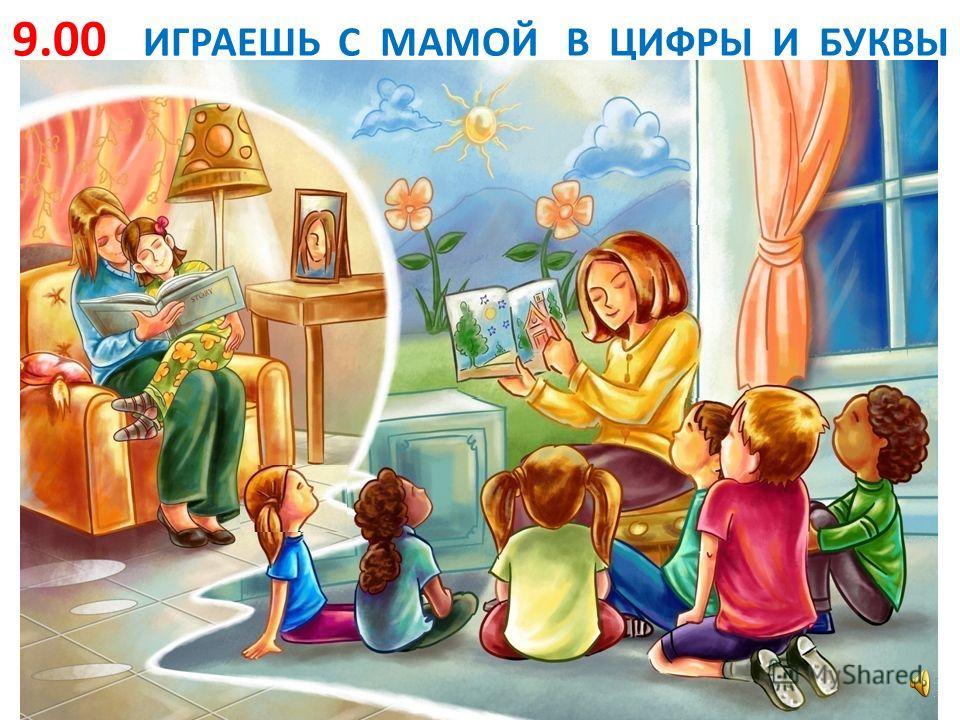 9.00 ИГРАЕШЬ С МАМОЙ