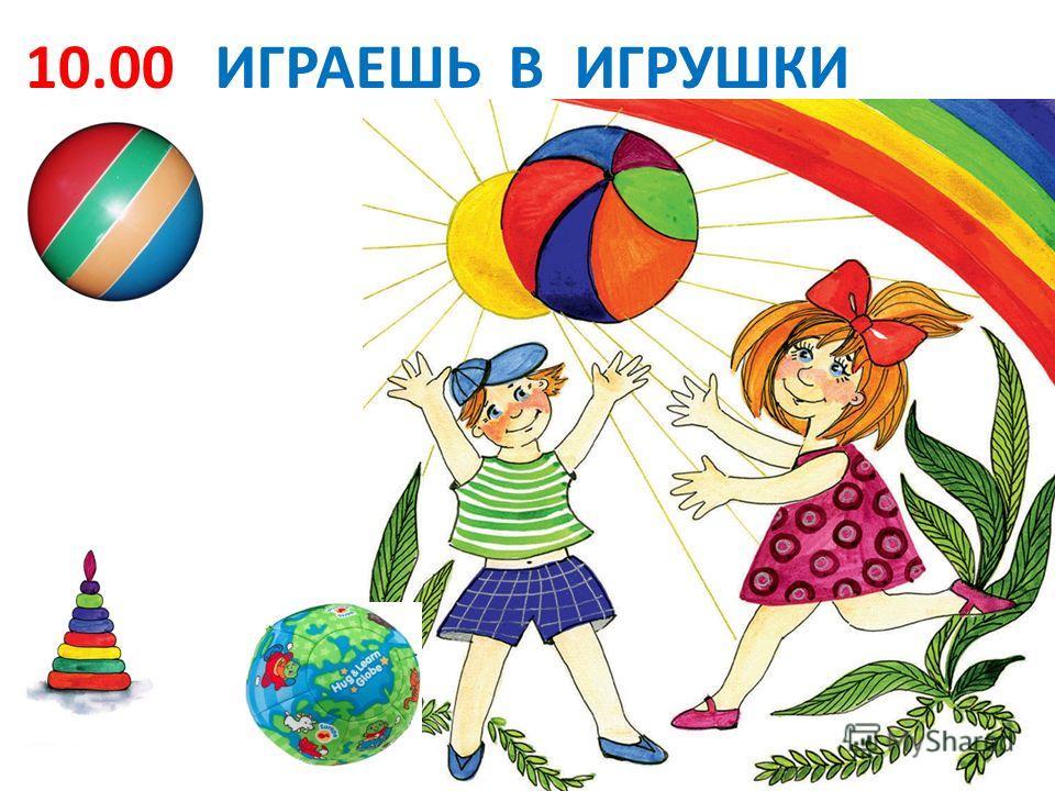 ИГРАЕШЬ В ИГРУШКИ10.00