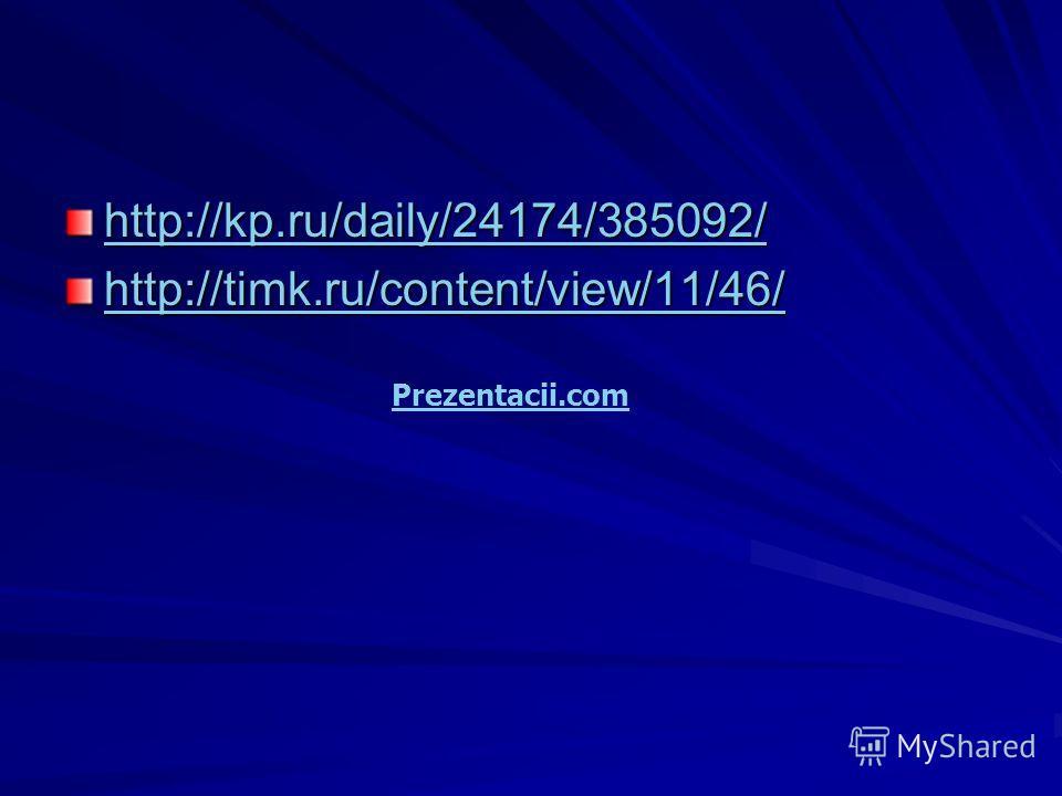 http://kp.ru/daily/24174/385092/ http://timk.ru/content/view/11/46/ Prezentacii.com