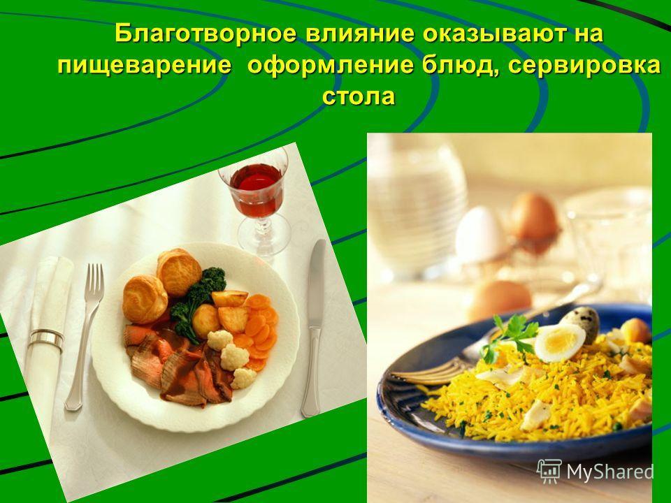 Отучайтесь насыщаться пищей до предела