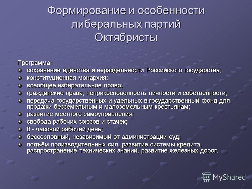 Российского государства;