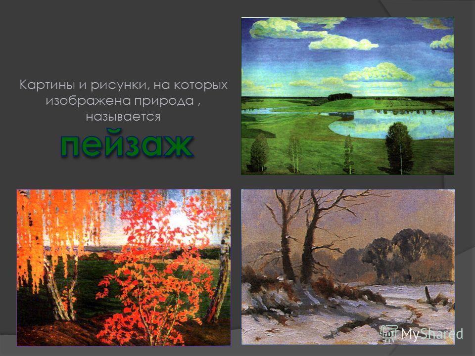 Картины и рисунки, на которых изображена природа, называется