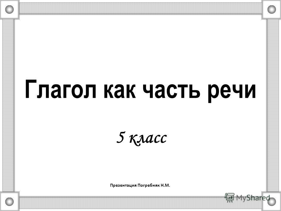 Глагол как часть речи 5 класс Презентация Погребняк Н.М.