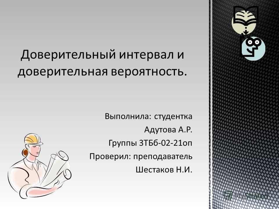 Выполнила: студентка Адутова А.Р. Группы 3ТБб-02-21 оп Проверил: преподаватель Шестаков Н.И.